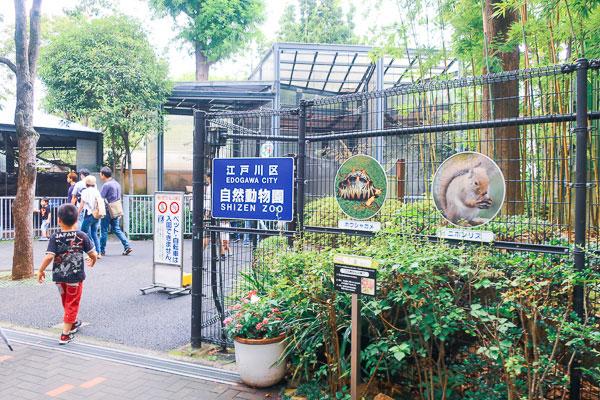 江戸川区自然動物公園