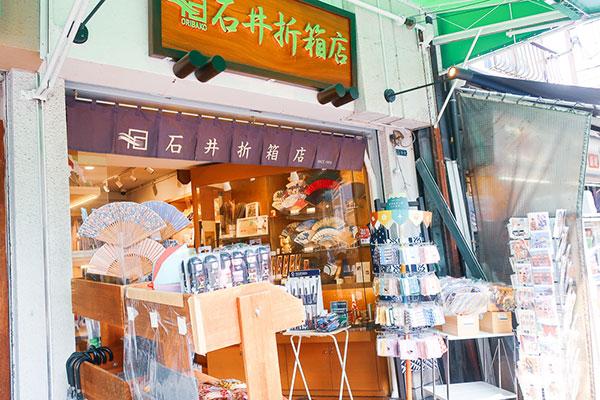 築地石井折箱店