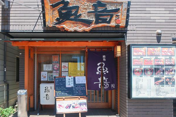 寿司処 魚音