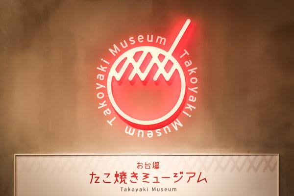 お台場たこ焼きミュージアム おすすめランキングベスト3
