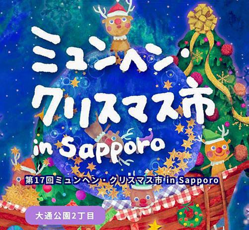 ミュンヘンクリスマス市札幌