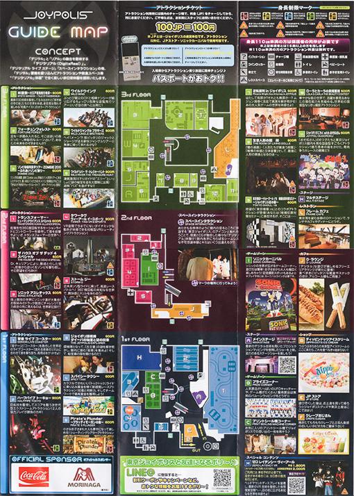 ジョイポリス館内マップ