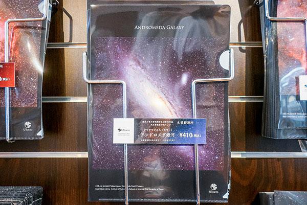 天文学部ファイル
