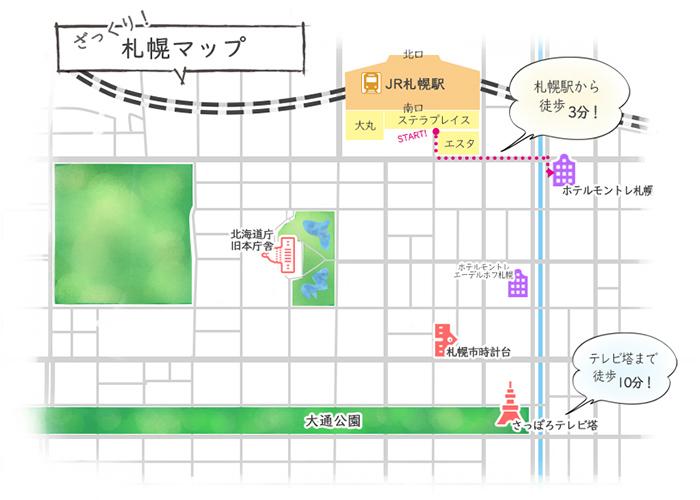 ホテルモントレ札幌アクセスマップ