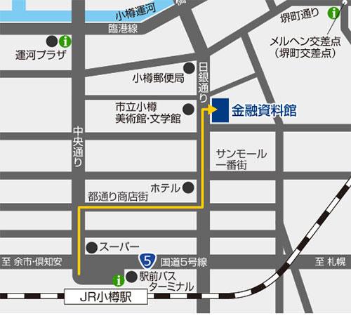 日本銀行旧小樽支店アクセスマップ