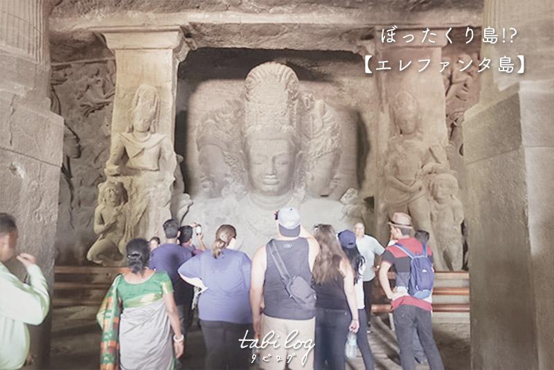 ムンバイのぼったくり観光地!? エレファンタ石窟群の行き方・入場料・注意点