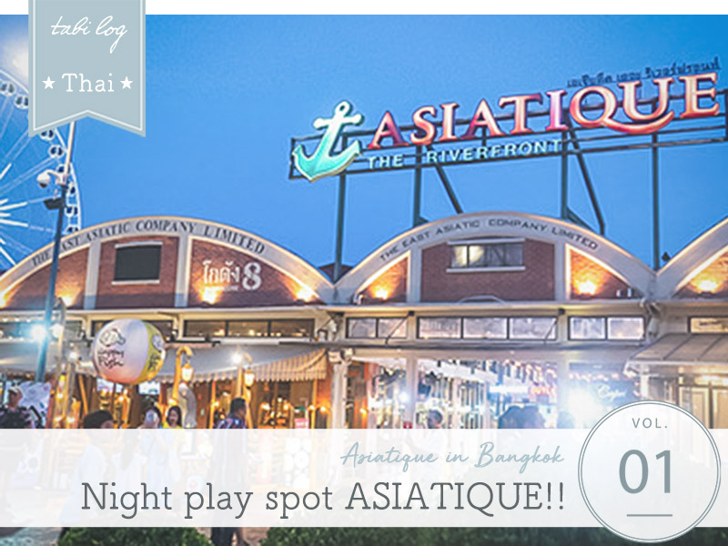 Night play Spots in Bangkok ASIATIQUE & Map
