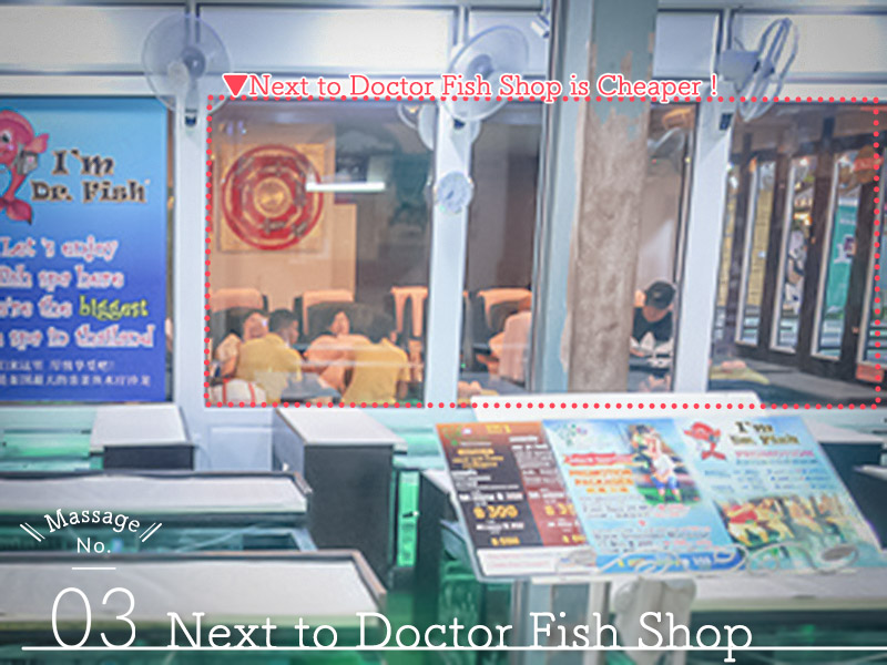 ASIATIQUE Massage③ Next to doctor fish