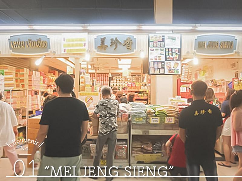 Recommended Souvenir Shop MEI JENG SIENG