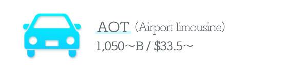 airport⇔bangkok②AOT