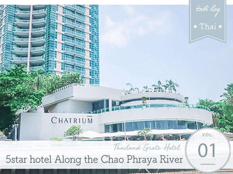 Hotel review Chatrium Hotel Riverside Bangkok