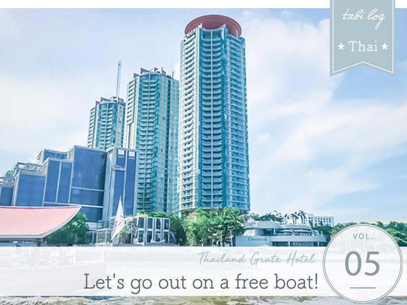 Chatrium Hotel  Free Boat