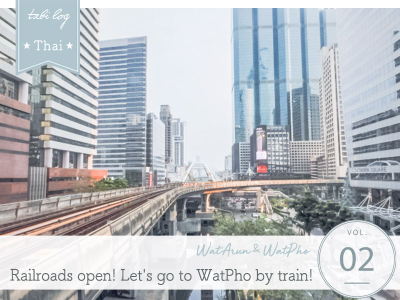 How to go WatArun & WatPho Train Route