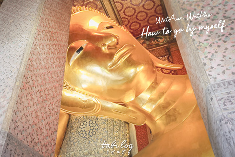 【How to go】WatArun & WatPho. Take Train & Boat by myself!