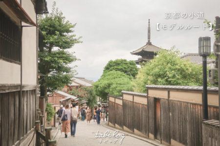 インスタ映え!浴衣で歩きたい京都の小道モデルルート(地図・観光地付き)