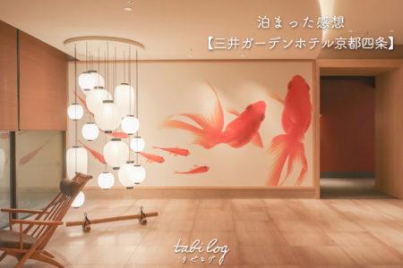 【レビュー】三井ガーデンホテル京都四条に泊まった感想!写真も公開!