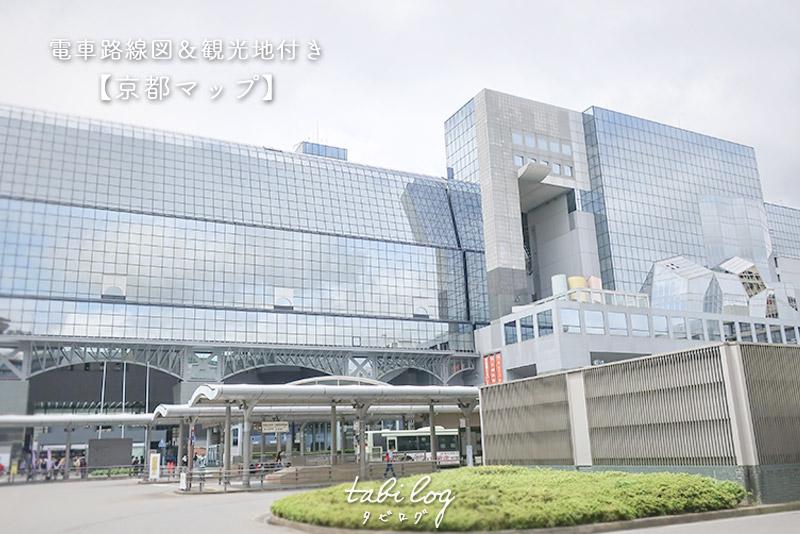 【京都マップ】電車路線図&観光地付き!お得な地下鉄&バス券情報も!