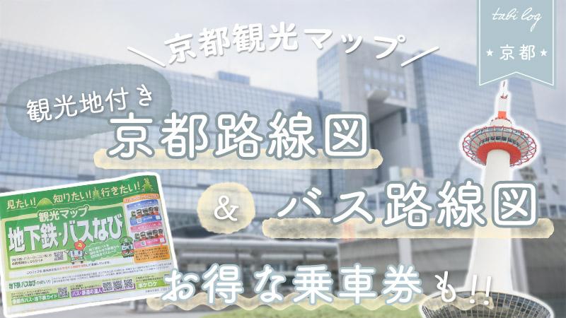 【京都観光マップ】観光地付き京都路線図&バス路線図!お得な乗車券も!
