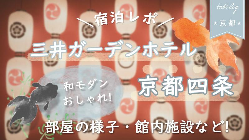 【宿泊レポ】和モダンでおしゃれ!『三井ガーデンホテル京都四条』部屋の様子・館内施設