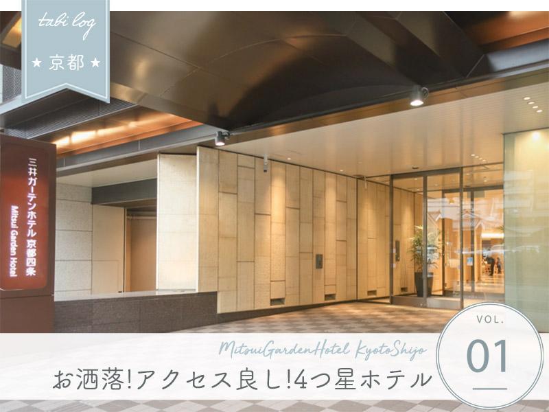 ホテルレビュー 三井ガーデンホテル京都四条