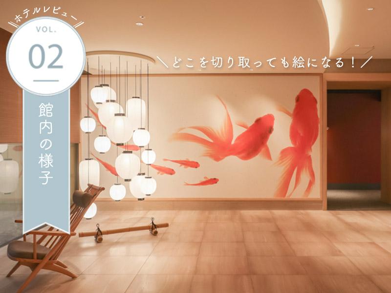 三井ガーデンホテル京都四条 館内の様子