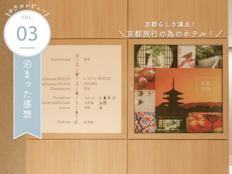 三井ガーデンホテル京都四条 泊まった感想