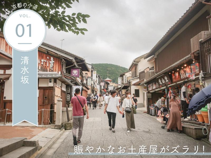 京都の小道① 清水坂