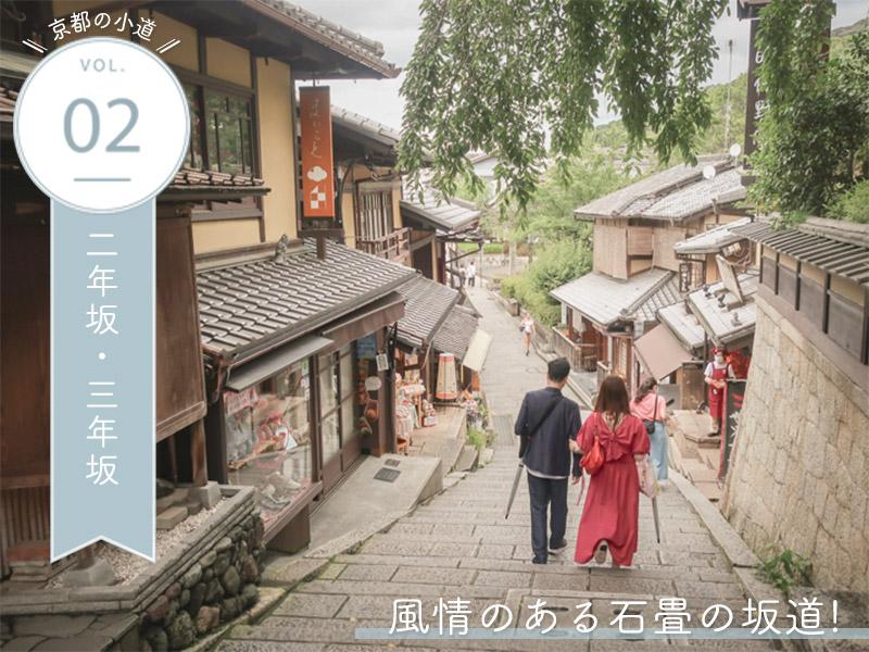 京都の小道② 二年坂・三年坂