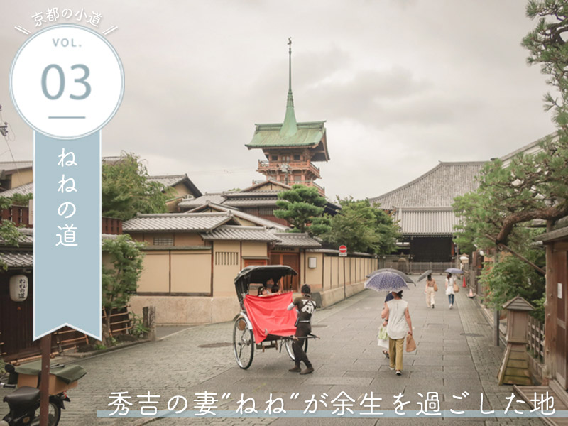 京都の小道③ ねねの道
