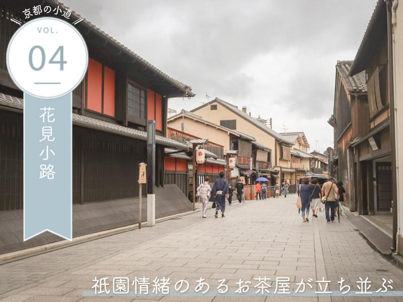 京都の小道④ 花見小路