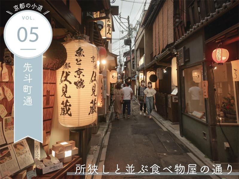 京都の小道⑤ 先斗町