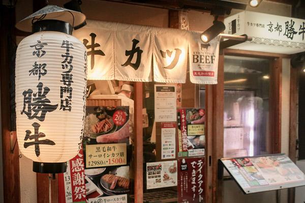 京都勝牛先斗町店