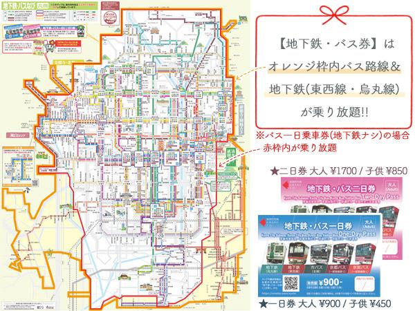 京都地下鉄・バス券使える範囲