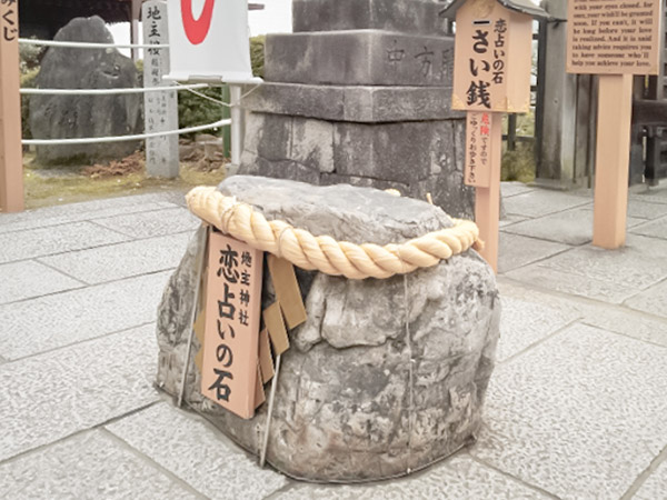 自主神社 恋占いの石