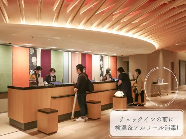 三井ガーデンホテル京都四条コロナ対策