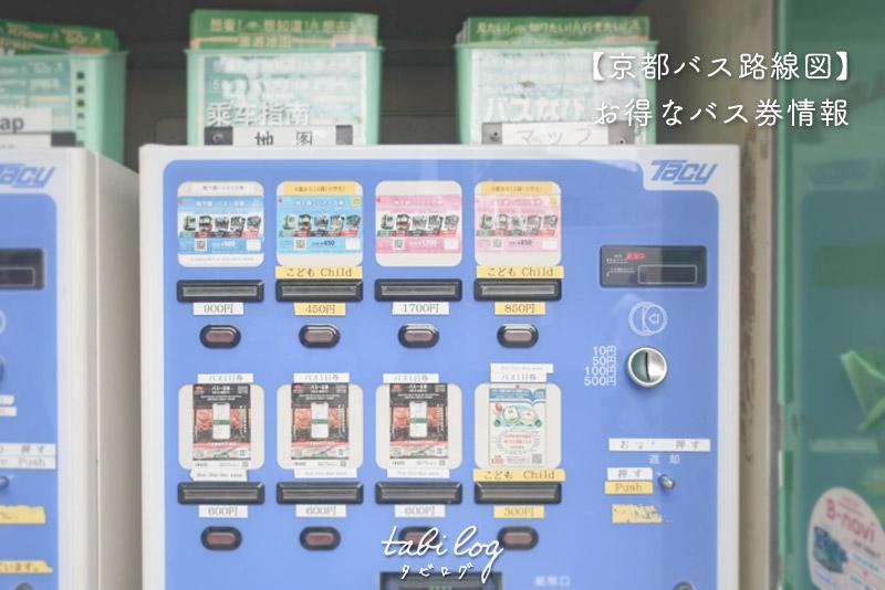 【京都バス路線図】お得なバス・地下鉄一日券の料金や購入場所!