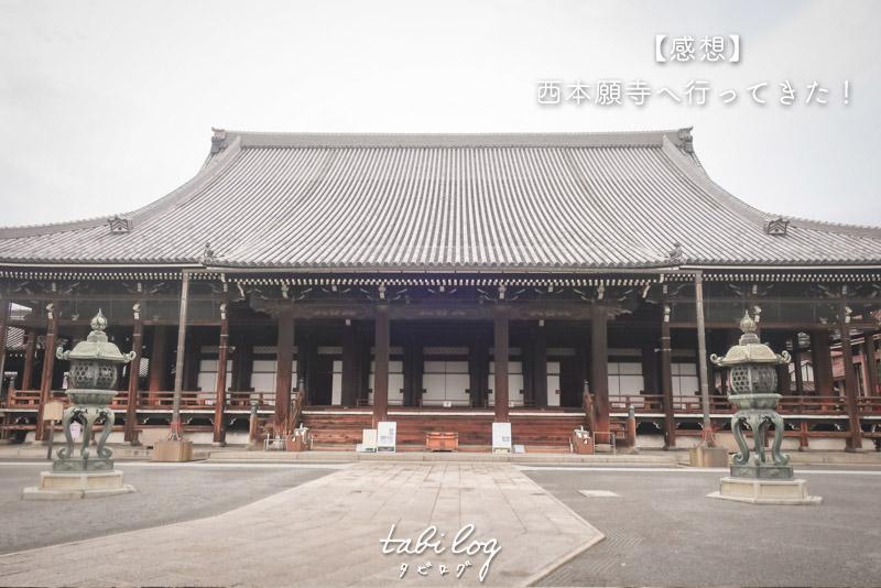 【京都観光】壮大!西本願寺へ行ってきた【感想】