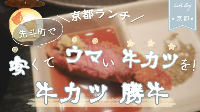 【京都ランチ】先斗町で安くて旨い牛カツを!【牛カツ 勝牛】メニュー・場所