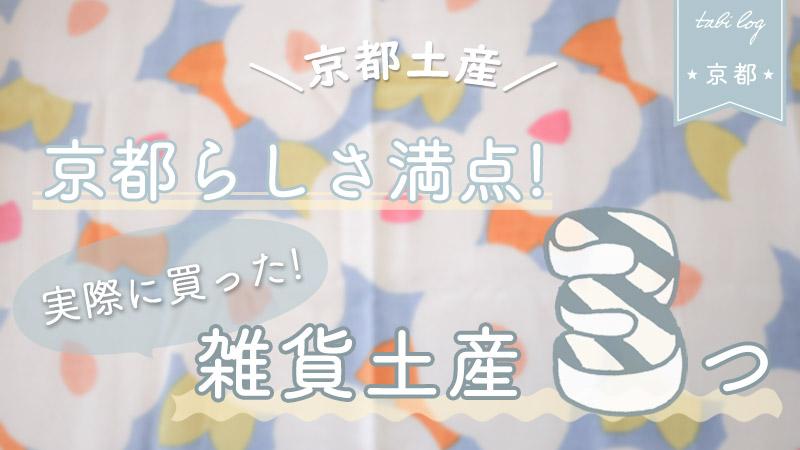【京都土産】京都らしさ満点の可愛い雑貨土産3つ!