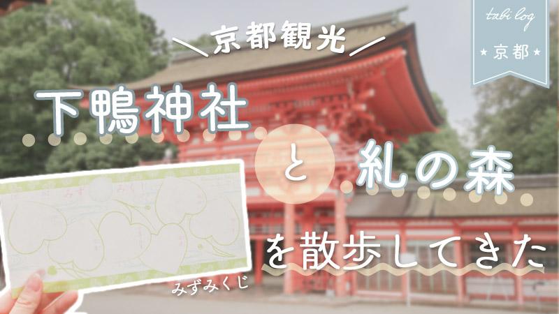 【京都観光】下鴨神社と広大な糺の森を散歩してきた!(森見登美彦作品巡礼)