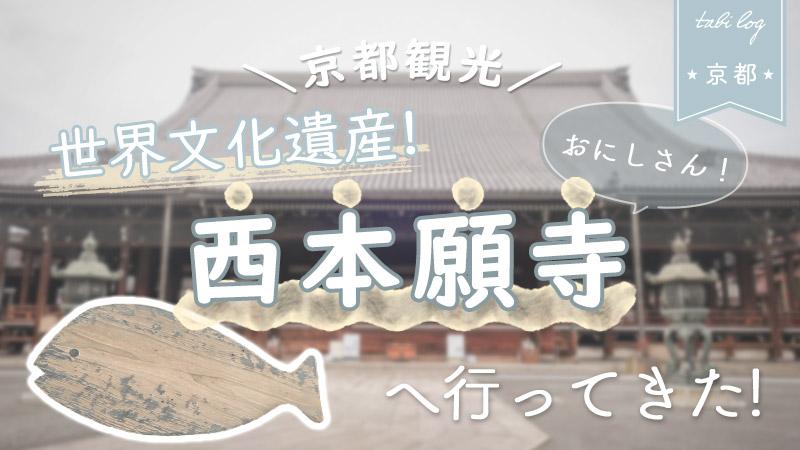 【京都観光】世界文化遺産!西本願寺へ行ってきた【感想】