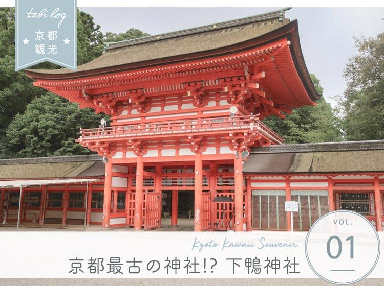 京都最古の神社! 下鴨神社