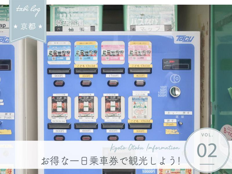 京都地下鉄&バス お得な1日乗車券