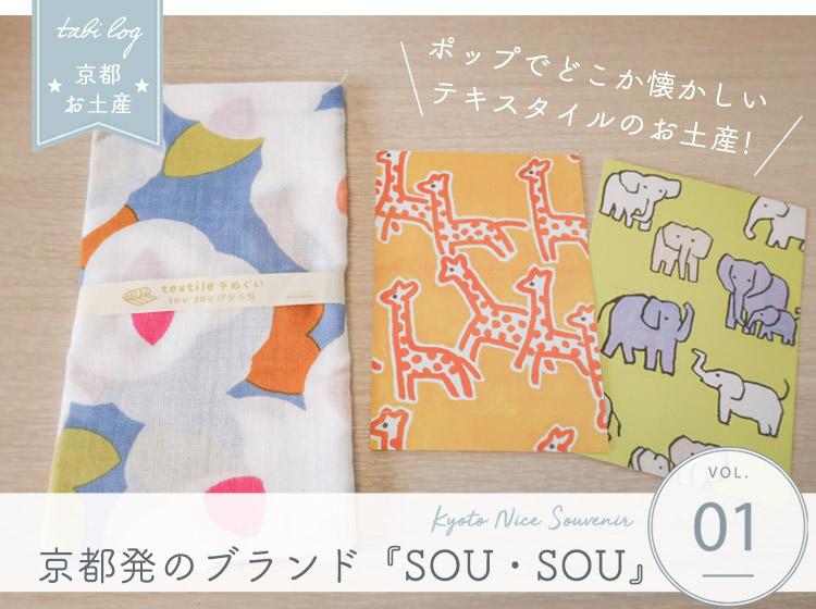 可愛い京都雑貨土産① SOU・SOUの手ぬぐい