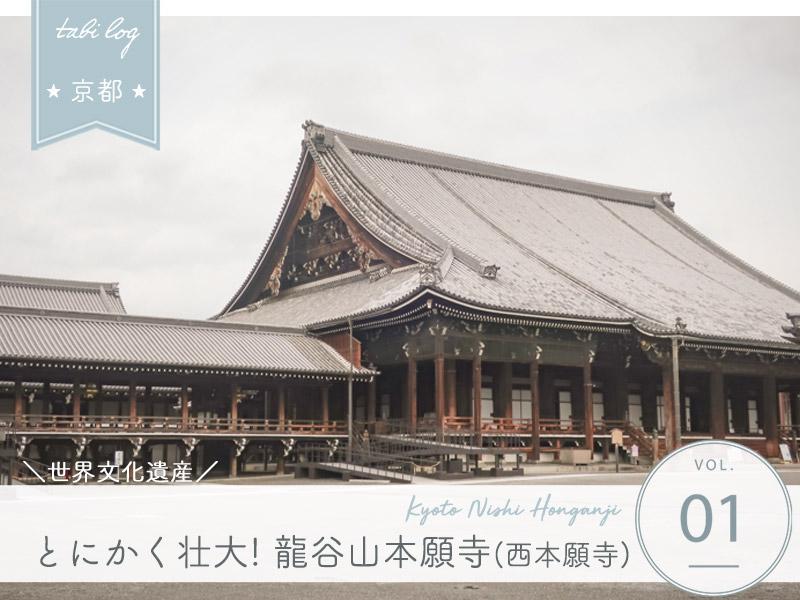 様子や感想! 京都 西本願寺