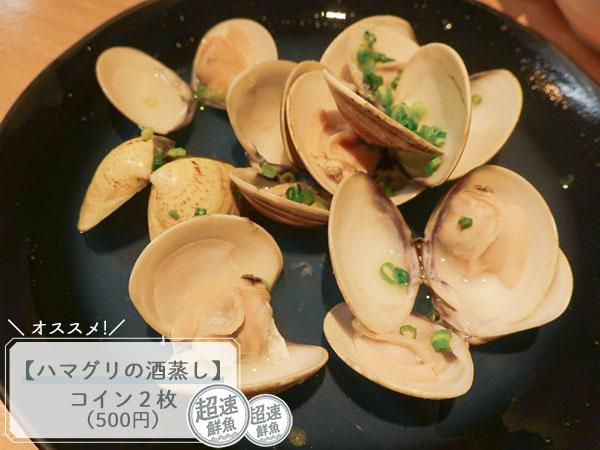 羽田市場ハマグリの酒蒸し