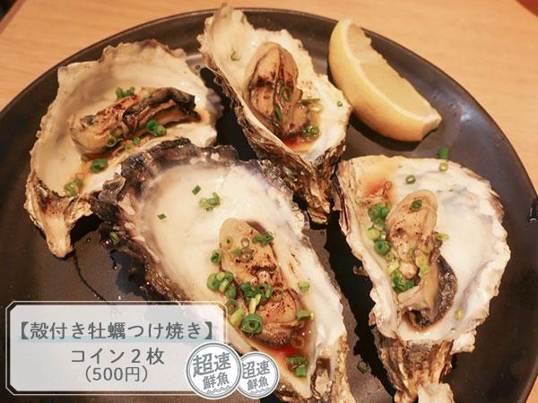 羽田市場焼き牡蠣