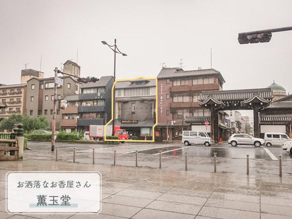 京都 薫玉堂