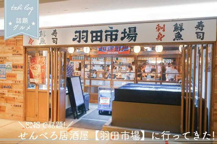 海鮮&お酒が安すぎる!? 羽田市場(東京駅)