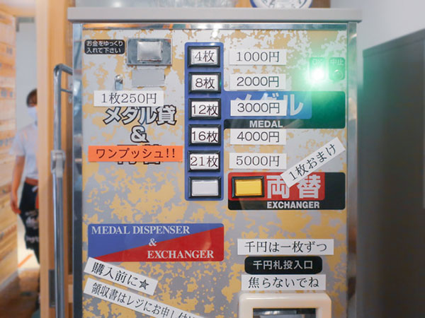 羽田市場コイン自販機